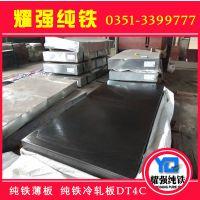 冷轧纯铁板 电磁纯铁薄板 热轧中厚纯铁板DT4E