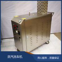 环保蒸汽洗车机设备 上门洗车方便快捷 创业好项目