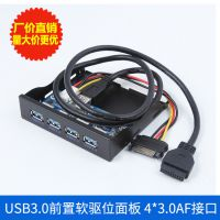 USB3.0前置软驱位面板 19针转usb3.0 4*3.0AF接口 USB3.0-HUB