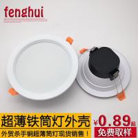 中山市横栏丰惠制品厂直销筒灯配件一体草帽桶白加银TD350M超薄筒灯外壳