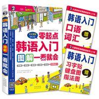 图解 零起点韩语入门书 发音 语法 单词  口语 文化 学习标准韩国