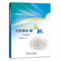 促销书_对照事故学安规(变电部分)中国电力出版社/9787519822422