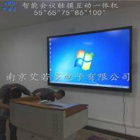 南京艾若多65寸教学触摸互动一体机r650hm01to江苏触摸一体机厂家