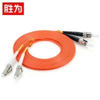 胜为多模光纤跳线 电信级多模双芯 ST-LC尾纤 FMC-206 北京光纤跳线批发 量大从优