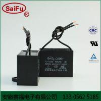 赛福电子 加湿器 干手机 节电器启动运行电容CBB61 7uf 450V 批发
