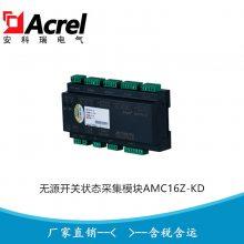 安科瑞多回路监控装置 无源开关状态采集模块AMC16Z-KD