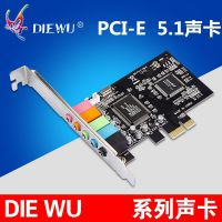 蝶舞8738PCI-E声卡台式机内置声卡独立声卡6声道 支持Win8混音K歌