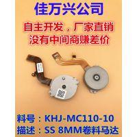 KHJ-MC110-10,雅马哈电动飞达马达,SS feeder零部件,YS12料架配件