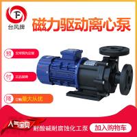 污水处理循环泵 江苏耐酸碱磁力泵 厂家直销 性价比高