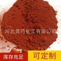 彩砖 路面砖 透水砖专用氧化铁红 红色氧化铁颜料