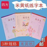 四方伙伴材料紙練字本田格本米格本信紙學生寫信草稿作文本21頁