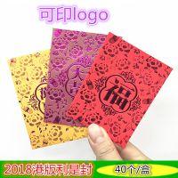 新年红包婚庆利是封港版创意个性高档红包袋40枚装盒定制logo广告