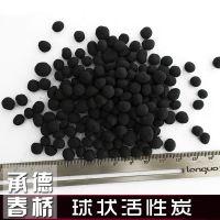 3-5mm生活污水处理用球状活性炭 各种规格球状活性炭