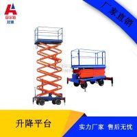 全自行走移动剪叉式升降机 自行式液压升降平台 高空作业车