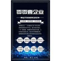 浙江零零壹提供OA系统 ERP系统 CRM系统定制开发