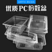 PC份数盆 抗衰性强透光率高抗弯曲耐高温 加厚 阻燃材质份数盆