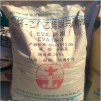 EVA 18-3 北京有机 发泡级 薄膜级
