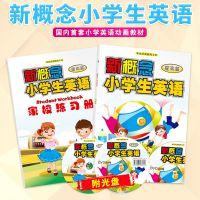 新概念小学生英语 提高篇教材+练习册 附DVD光盘 小学英语培训教