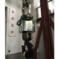 衡阳50吨无线打印吊秤价格 龙门吊电子秤 定制大量程100吨吊磅