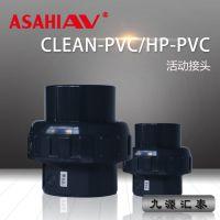ASAHI AV油令/HP-PVC/clean pvc/超纯水管路系统/旭有机材/承插