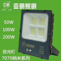 上海亚明LED泛光灯纳米系列50W,100W,200W,300W投光灯