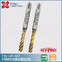 台湾TOSG大宝丝锥 HY-PRO系列镀钛螺旋丝锥 盲孔用不锈钢专用丝锥 TIN-HP-SF