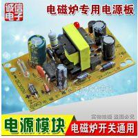 电磁炉电源模块电磁炉开关电源模块 电磁炉通用电源板5V12V18V