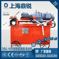 DBG-40C钢筋车丝机 可加工12-40钢筋 上海鼎锐厂家直销