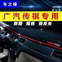 2017款广汽GS4传祺GS5速博GA3S视界GA3专用GA6中控仪表台避光垫17