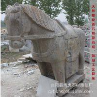 厂家供应石雕动物马雕刻园林景观雕塑古代战马摆件 可定做加工