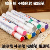 供应dongyang油漆笔101 漆油笔 轮胎笔 涂鸦笔 补漆笔 SA-101