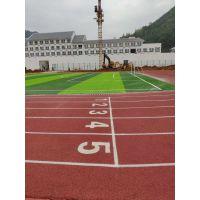 贵州 塑胶跑道材料销售、施工 新国标透气型跑道