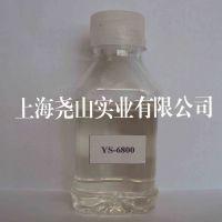 供应厂家尧山实业环氧哑光固化剂6800S不加消光粉