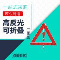 年检汽车用三角架警示牌危险故障安全停车牌车载反光三脚架警示牌