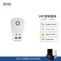 WIFI智能插座(让普通家电智能化)