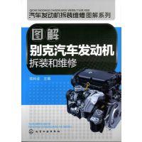 SIDI智能直喷发动机技术特点+图解别克汽车发动机拆装和维修