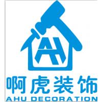 晋江啊虎建筑装饰工程有限公司