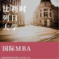 比利时列日大学中外合办mba学费多少钱