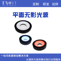 TX工业视觉环形平面无影光源照明led光ccd视觉相机消除阴影照度均匀可定制