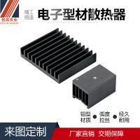 深圳免费切割异型铝合金型材电子散热器平底散热器拉丝硬质氧化易于加工