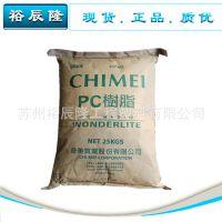 PC/台湾奇美/PC-122 高流动 低分子PC 聚碳酸酯 注塑温度270-290