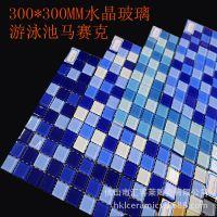 特价水晶玻璃马赛克 三色蓝游泳池瓷砖 别墅小区游泳池浴室瓷砖