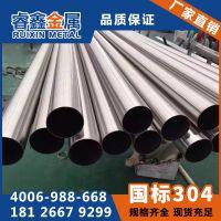 黄冈304不锈钢空心管25*1.2 批发卫生级不锈钢圆管 可拉丝镜面处理
