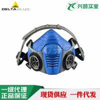 代尔塔105006双滤盒半面罩 高级橡胶防毒面罩化工厂防护面具M6200