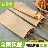 纸管家一次性防油纸袋烤肠袋烤串袋肉串打包袋油条袋烧烤袋子定制