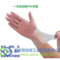 陕西西安透明一次性pvc手套 无粉食品医药生物电子车间实验室无尘室洁净室车间一次性手套 SGS报告