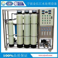 金长江热销0.25吨一体化反渗透水处理设备和抛光树脂柱和紫外线消毒系统