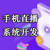 5G手机/直播平台/一对一源码/短视频系统/在线教育