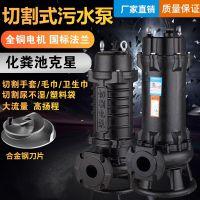 切割泵多少钱 上海泉森水泵 WQK切割式排污泵批发多少钱一台 切割泵污水泵报价