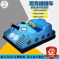 山西忻州广场经营儿童坦克电动碰碰车,双人驾驶玩转童年新花样